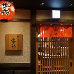 餃子歩兵 名古屋泉店の写真