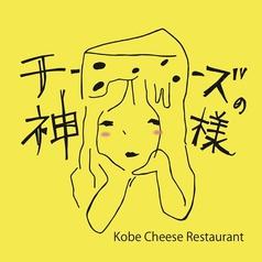 チーズの神様 カフェ&レストラン チーズ料理専門店の写真