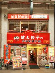 宇都宮餃子館 東武駅前店