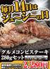 石焼ステーキ贅 金沢店のおすすめポイント1