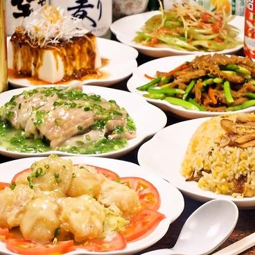 貴峰亭のおすすめ料理1