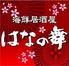 はなの舞 北戸田東口店のロゴ