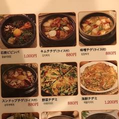 韓国料理 キムちゃん 八王子のおすすめ料理1