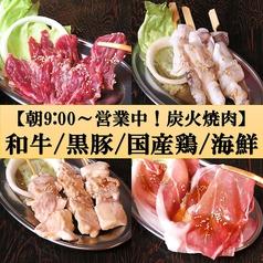 鹿児島 炭火焼 Gyuu牛 天文館店のおすすめ料理1