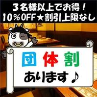 『団体割』3名以上で…10%OFF!!(割引上限無♪)
