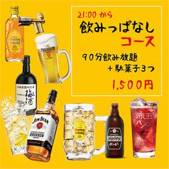 昭和歌謡曲酒場 ヒットスタジオのコース写真