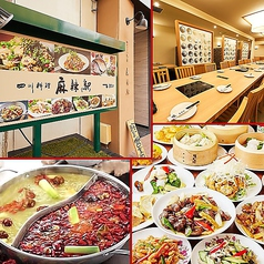 本格四川料理 麻辣駅 赤羽本店の写真