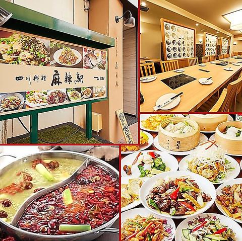 赤羽 十条 王子 中華 四川料理 居酒屋 火鍋 食べ放題 飲み放題 個室 貸切