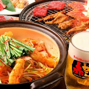 赤から 岐阜羽島店のおすすめ料理1