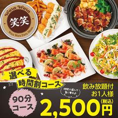 笑笑 二俣川北口駅前店のおすすめ料理1