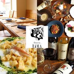 Osteria RIMA オステリア リーマ たまプラーザの写真