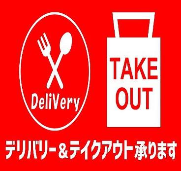 Caravan Serai キャラバンサライ 京成津田沼のおすすめ料理1