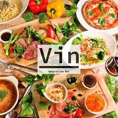 自然派バル Vin ヴァンの写真