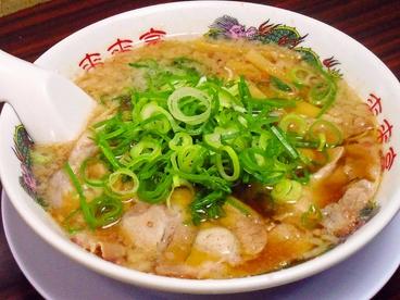 来来亭 西山店のおすすめ料理1