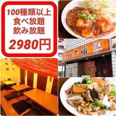 中華居酒屋 大福 蒲田店の写真