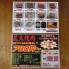 九州焼肉 たらふくのおすすめポイント1
