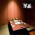 芋蔵 静岡呉服町店のロゴ