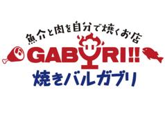 焼きバル GABURIの写真