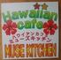 ハワイアンカフェ ミューズキッチンのロゴ