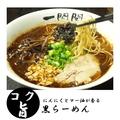 料理メニュー写真黒らーめん(マー油)
