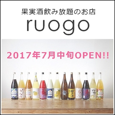 果実酒・カクテル飲み放題のお店 ルオーゴの写真