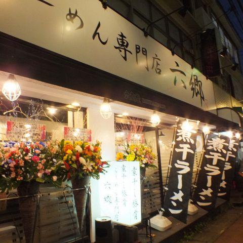 煮干し豚骨ラーメン専門店 六郷|店舗イメージ3