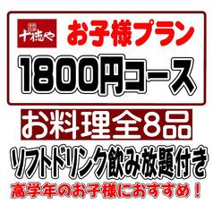 十徳や 春日桜ケ丘店のコース写真