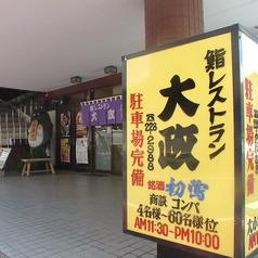 鮨レストラン 大政の外観1