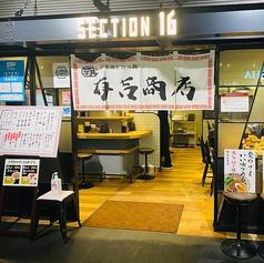 有吉商店 福岡空港店の写真