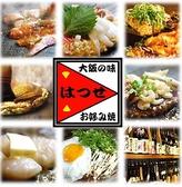 はつせのおすすめ料理2