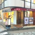 表参道をそのまま直進すると、「椿屋カフェ」が見えてくるのでそこの角を右に曲がります!