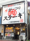 がっつりステーキ 一ツ橋学園店の雰囲気3