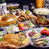 貴楽家 悠 栄店のおすすめ料理2