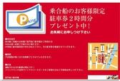 屋形船 あみ清のおすすめ料理3