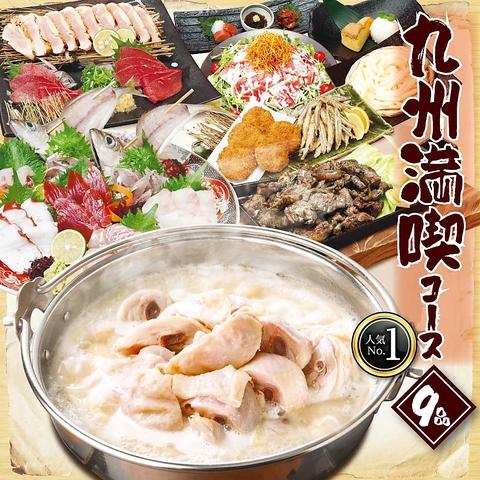 うまかもん大集合!!九州各県自慢の郷土料理や産地直送の厳選食材!
