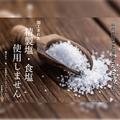 料理メニュー写真『加工された精製塩・塩は使用しません』