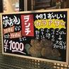 地鶏 夢あかり 石川町駅前店のおすすめポイント1