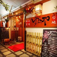 海鮮料理 天ぷら ゆうやの写真