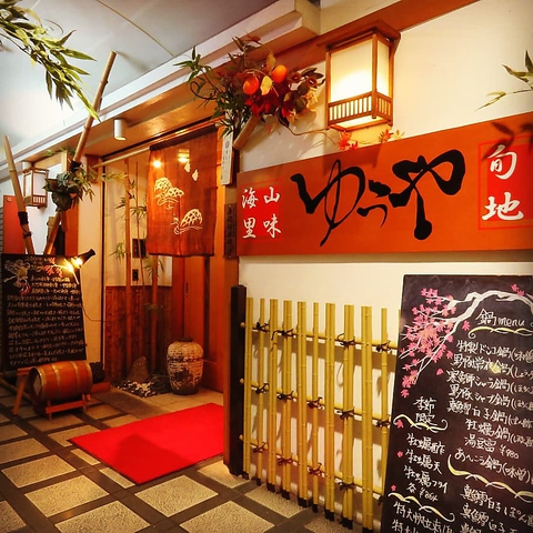 海鮮料理・天ぷら ゆうや