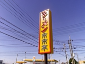 来来亭 西山店の雰囲気3