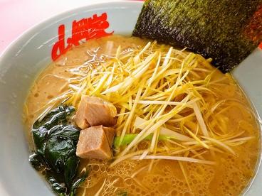 ラーメン山岡家 丸ヶ崎店のおすすめ料理1