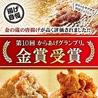 金の蔵 渋谷109前店 Part1のおすすめポイント3