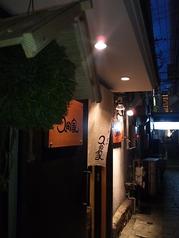 久岡家 隠・台所の雰囲気1