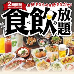 笑笑 橋本北口駅前店のおすすめ料理1