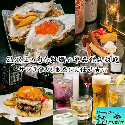 Dining Bar Frontier