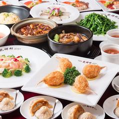 中国菜館 龍祥軒 新橋店のおすすめ料理1