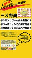 ◆スタンプカード◆