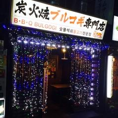 辛ちゃん 3号店の写真