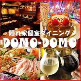 DOMO DOMO 池袋東口店 四日市市のグルメ
