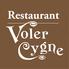 欧州料理 ヴォレ・シーニュのロゴ